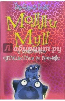 Бинг Джорджия Молли Мун и магическое путешествие во времени