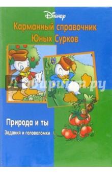 Карманный справочник Юных Сурков. Природа и ты (задания и головоломки)