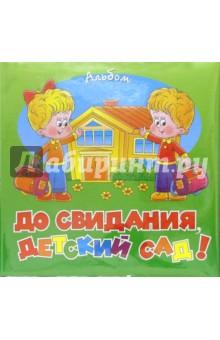 """Фотоальбом FB """"До свидания, детский сад!"""" (6929)"""