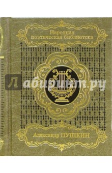 Пушкин Александр Сергеевич » Избранная лирика. В 2-х томах. Том 2