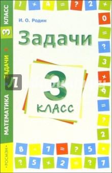 Задачи. Математика. 3 класс