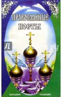 Православные посты/Совр. слово