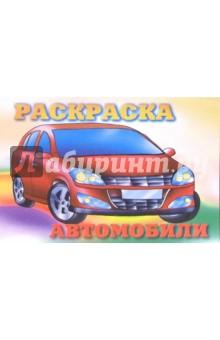 Автомобили-35