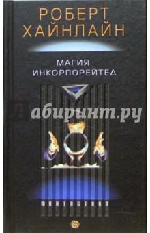 Хайнлайн Роберт Магия инкорпорейтед: Романы