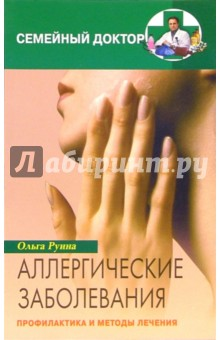 Аллергические заболевания. Профилактика и методы лечения