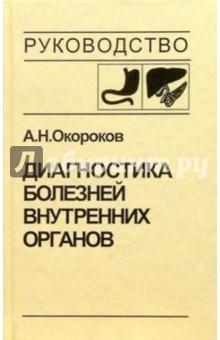 Окороков Александр Николаевич Диагностика болезней внутренних органов. Том 1: Диагностика болезней органов пищеварения