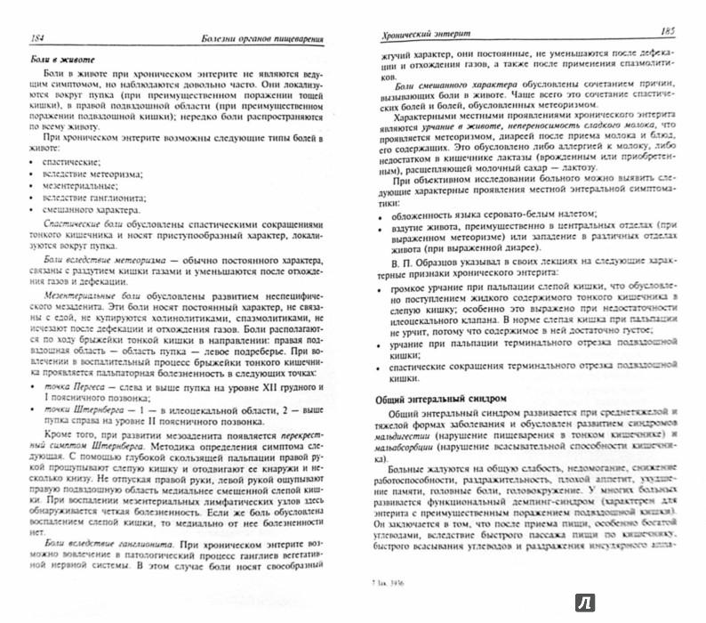 Иллюстрация 1 из 15 для Диагностика болезней внутренних органов. Том 1. Диагностика болезней органов пищеварения - Александр Окороков   Лабиринт - книги. Источник: Лабиринт