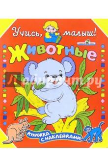 Буланова Софья Александровна Животные