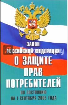 Закон Российской Федерации О защите прав потребителей