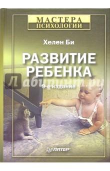 Развитие ребенка. - 9-е издание