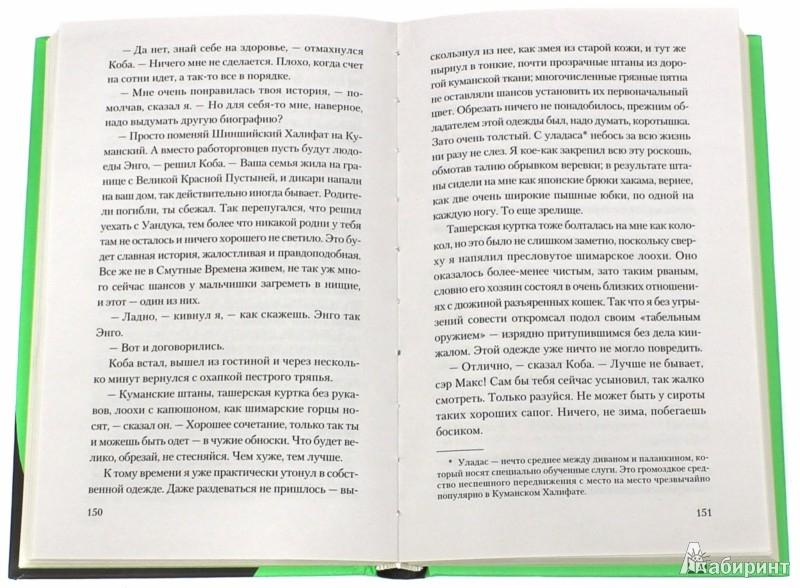 Иллюстрация 1 из 5 для Хроники Ехо 3. Неуловимый Хабба Хэн - Макс Фрай | Лабиринт - книги. Источник: Лабиринт