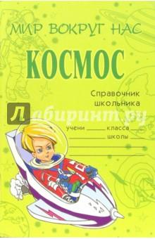Космос: Справочник школьника