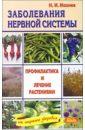 Мазнев Николай Иванович Заболевания нервной системы. Профилактика и лечение растениями