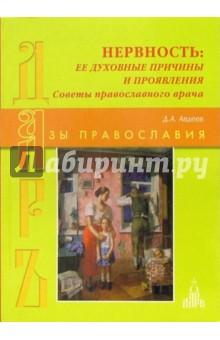 Авдеев Дмитрий Александрович Нервность: ее духовные причины и проявления. Советы православного врача