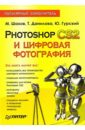 Photoshop CS2 и цифровая  ...