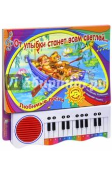Гладков Геннадий, Шаинский Владимир Пианино. От улыбки станет всем светлей...