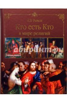 Рыжов Константин Владиславович Кто есть кто в мире религий