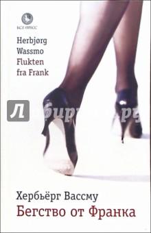 Бегство от Франка: Роман