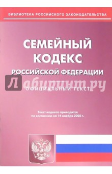 Семейный кодекс Российской Федерации (по состоянию на 14.11.05)