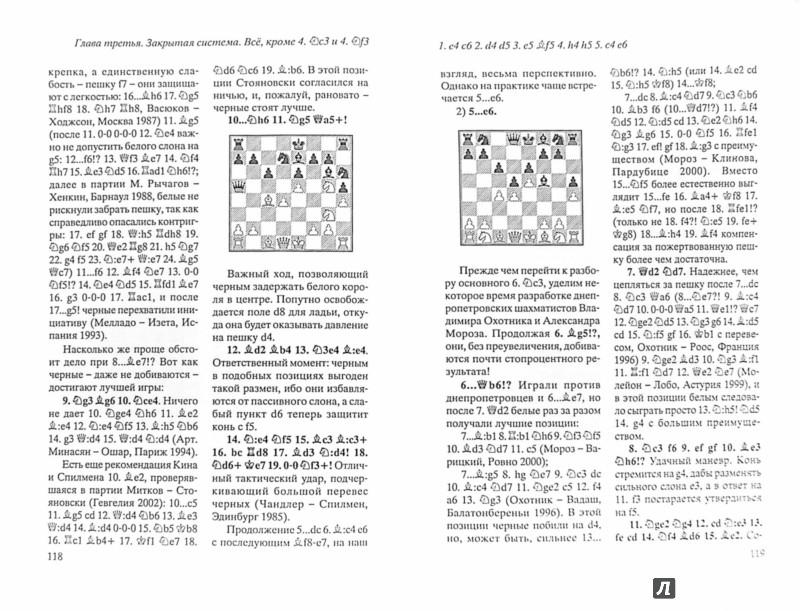 Иллюстрация 1 из 9 для Защита КАРО-КАНН. Закрытая и гамбитная системы - Карпов, Подгаец   Лабиринт - книги. Источник: Лабиринт