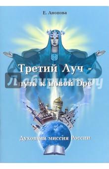 Третий Луч - путь к новой Эре: духовная миссия России