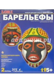 Барельеф: Маски народов мира. Африка