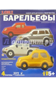 Барельеф: Автомобили-внедорожники
