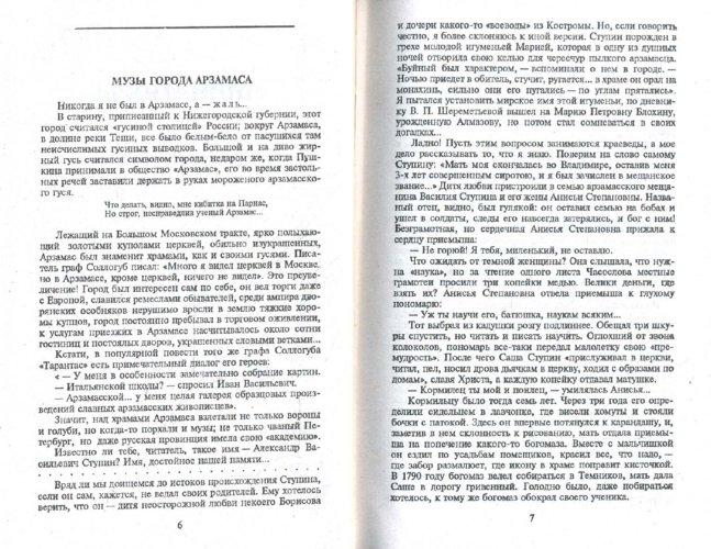 Иллюстрация 1 из 8 для На задворках Великой империи. Том 1, 2 - Валентин Пикуль | Лабиринт - книги. Источник: Лабиринт