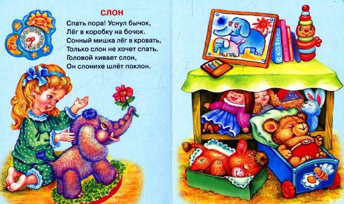 Иллюстрация 1 из 9 для Идет бычок, качается: Стихи - Агния Барто | Лабиринт - книги. Источник: Лабиринт