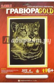 Большие кошки: Лев