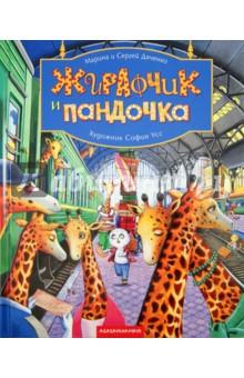 Жирафчик и пандочка. Маленькие истории больших друзей