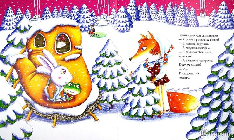 Иллюстрация 1 из 16 для Рождественская рукавичка - Иван Малкович | Лабиринт - книги. Источник: Лабиринт