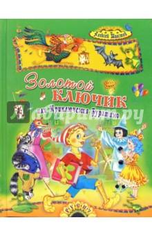 Золотой ключик, или Приключения БуратиноСказки отечественных писателей<br>Когда я был маленький - очень, очень давно, - я читал одну книжку: она называлась Пиноккио, или Похождения деревянной куклы (деревянная кукла по-итальянски - буратино).<br>Я часто рассказывал моим товарищам, девочкам и мальчикам, занимательные приключения Буратино. Но так как книжка потерялась, то я рассказывал каждый раз по-разному, выдумывал похождения, каких в книге совсем и не было.<br>Теперь, через много-много лет, я припомнил моего старого друга Буратино и надумал рассказать вам, девочки и мальчики, необычайную историю про этого деревянного человечка Алексей Толстой. <br>Для младшего школьного возраста.<br>