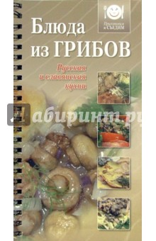 Блюда из грибов. Русская и славянская кухня