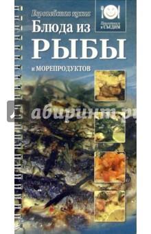 Блюда из рыбы и морепродуктов. Европейская кухня