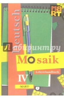 Мозаика IV: Книга для учителя к учебнику нем. яз. для IV кл. школ с углуб. изучением нем. яз