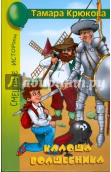 Калоша волшебника, или Занимательное пособие по правилам поведения: повесть-сказка