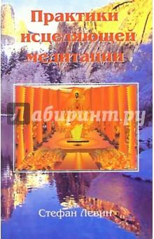 Левин Стефан Практики исцеляющей медитации