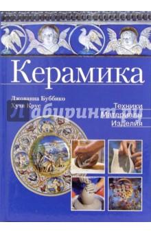 Керамика. Техника, материалы, изделия
