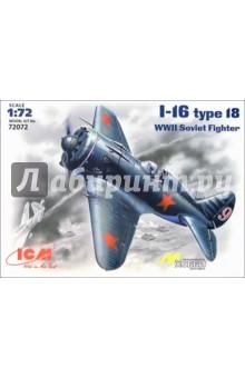 I-16 type 18 Советский истребитель (72072)
