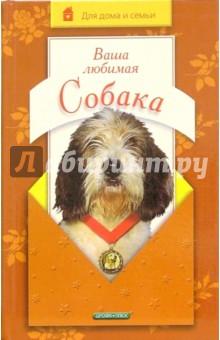 Цигельницкий Евгений Генрихович Ваша любимая собака
