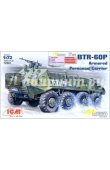 BTR-60P Бронетранспортер (72901)