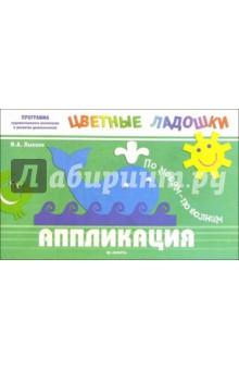 Лыкова Ирина Александровна Аппликация: По морям - по волнам