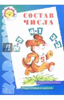 Сущевская Светлана Состав числа. Комбинаторика