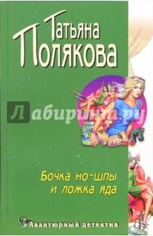 Полякова Татьяна Викторовна Бочка но-шпы и ложка яда: Повесть