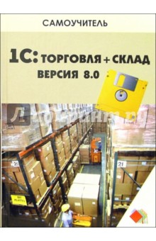 Корнева Людмила 1С: Торговля + Склад. Версия 8.0