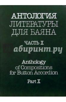 Антология литературы для баяна. Часть X