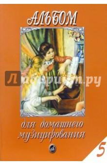Альбом для домашнего музицирования: Для фортепиано. Выпуск 5