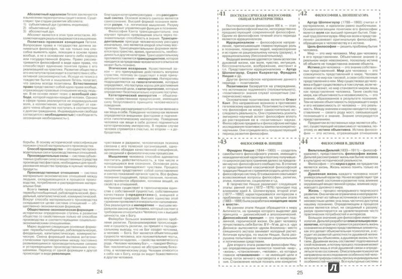 Иллюстрация 1 из 7 для Шпаргалка по философии   Лабиринт - книги. Источник: Лабиринт