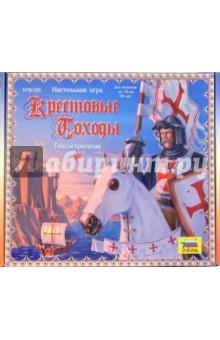 Настольная игра Крестовые походы. Гексостратегия